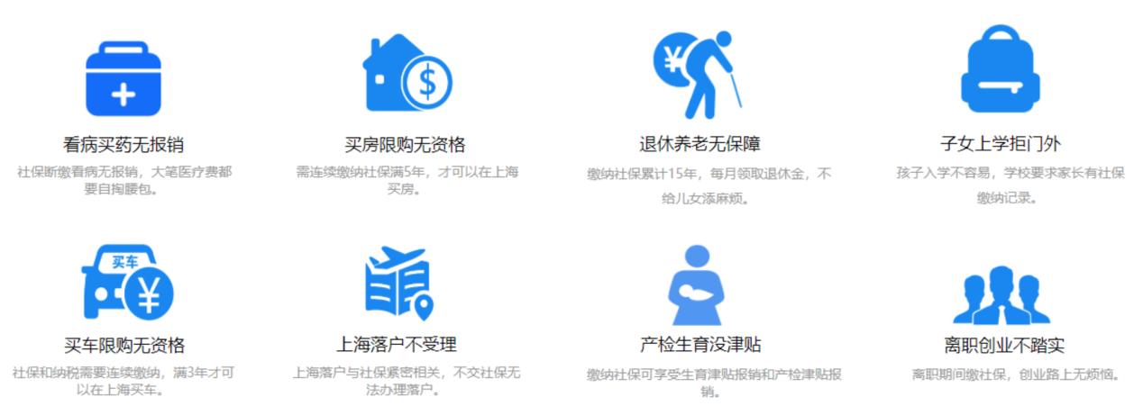 上海个人社保代缴