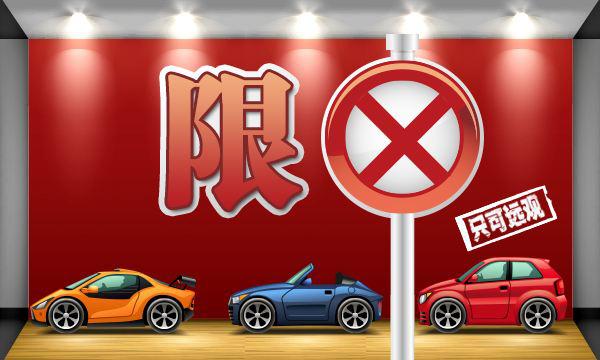 买车限制无资格