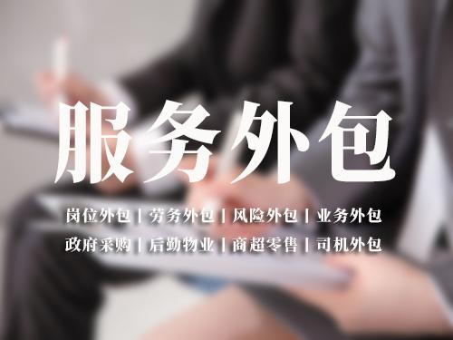 E:\LP\网站资料\1乐蜂网站资料\嘉瑞国际人力资源(北京)有限公司-乐峰官网2.7\新闻中心\行业资讯\企业实施劳务外包有哪些好处.jpg