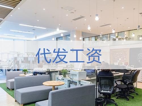 E:\LP\网站资料\1乐蜂网站资料\嘉瑞国际人力资源(北京)有限公司-乐峰官网2.7\新闻中心\行业知识\人力资源公司代发工资对于企业有什么好处.jpg