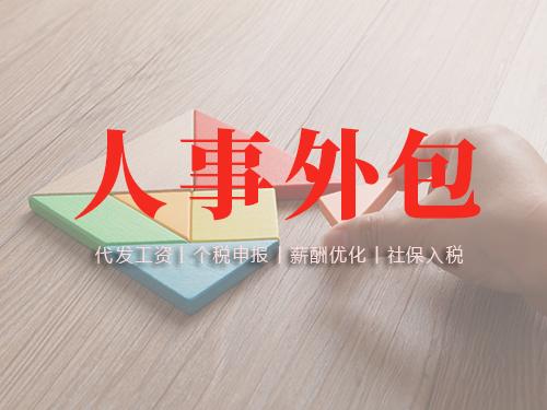 E:\LP\网站资料\1乐蜂网站资料\嘉瑞国际人力资源(北京)有限公司-乐峰官网2.7\新闻中心\行业知识\人事外包服务流程和服务内容介绍.jpg