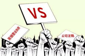 上海存遇公司注销服务